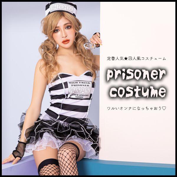 囚人コスチューム