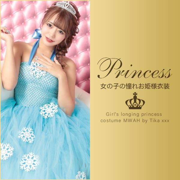 プリンセスコスチューム